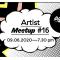 Artist Meetup #16
